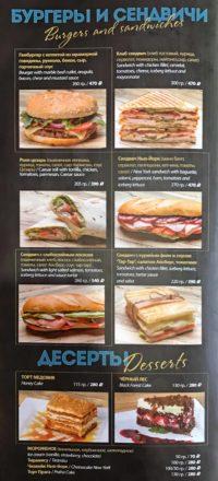 bufet-napitki-burgery